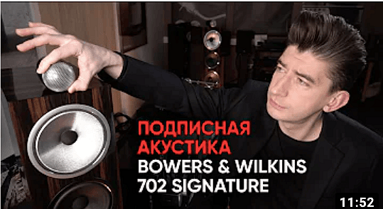 Как устроены напольники Bowers & Wilkins 702 S2 Signature